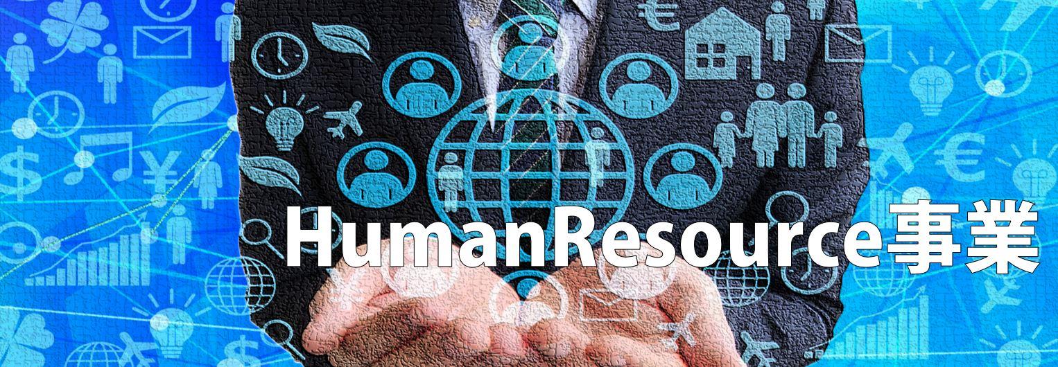 Human Resource事業